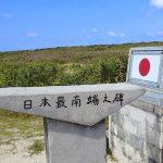 沖縄最高峰の於茂登岳・ピナイサーラの滝・波照間島でサイクリング