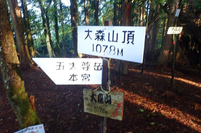 大峯奥駈道 大森山