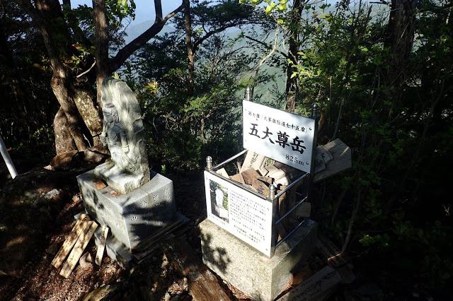 大峯奥駈道 五大尊岳