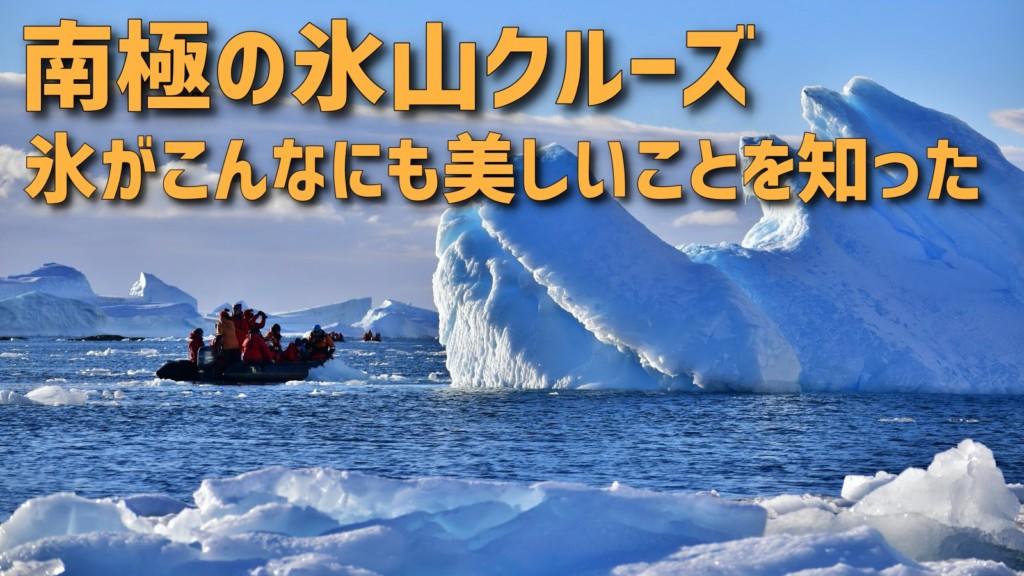 南極氷山クルーズ
