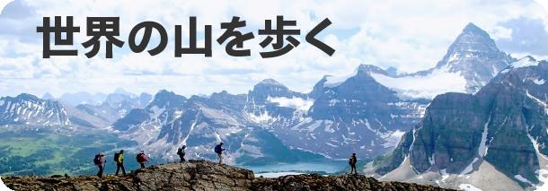 世界の山を歩く