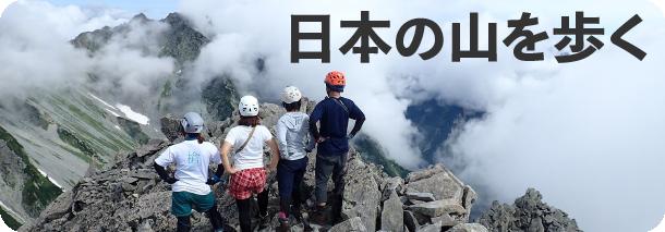 日本の山を歩く