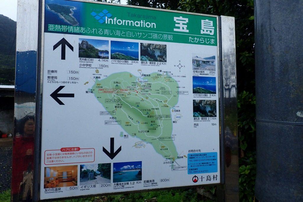 宝島の看板