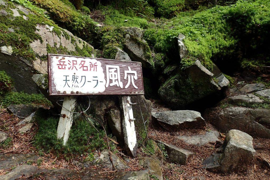 岳沢の天然クーラー