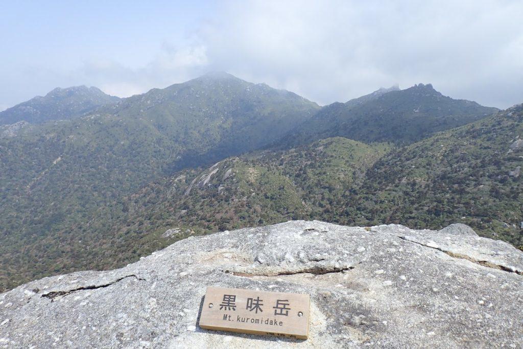 黒味岳山頂