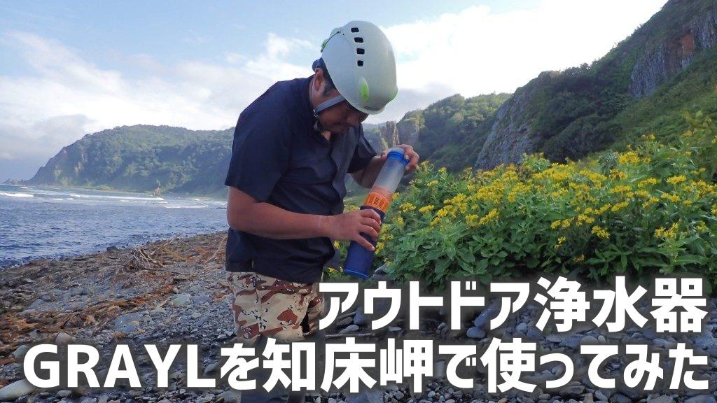 アウトドア浄水器GRAYLを使ってみた