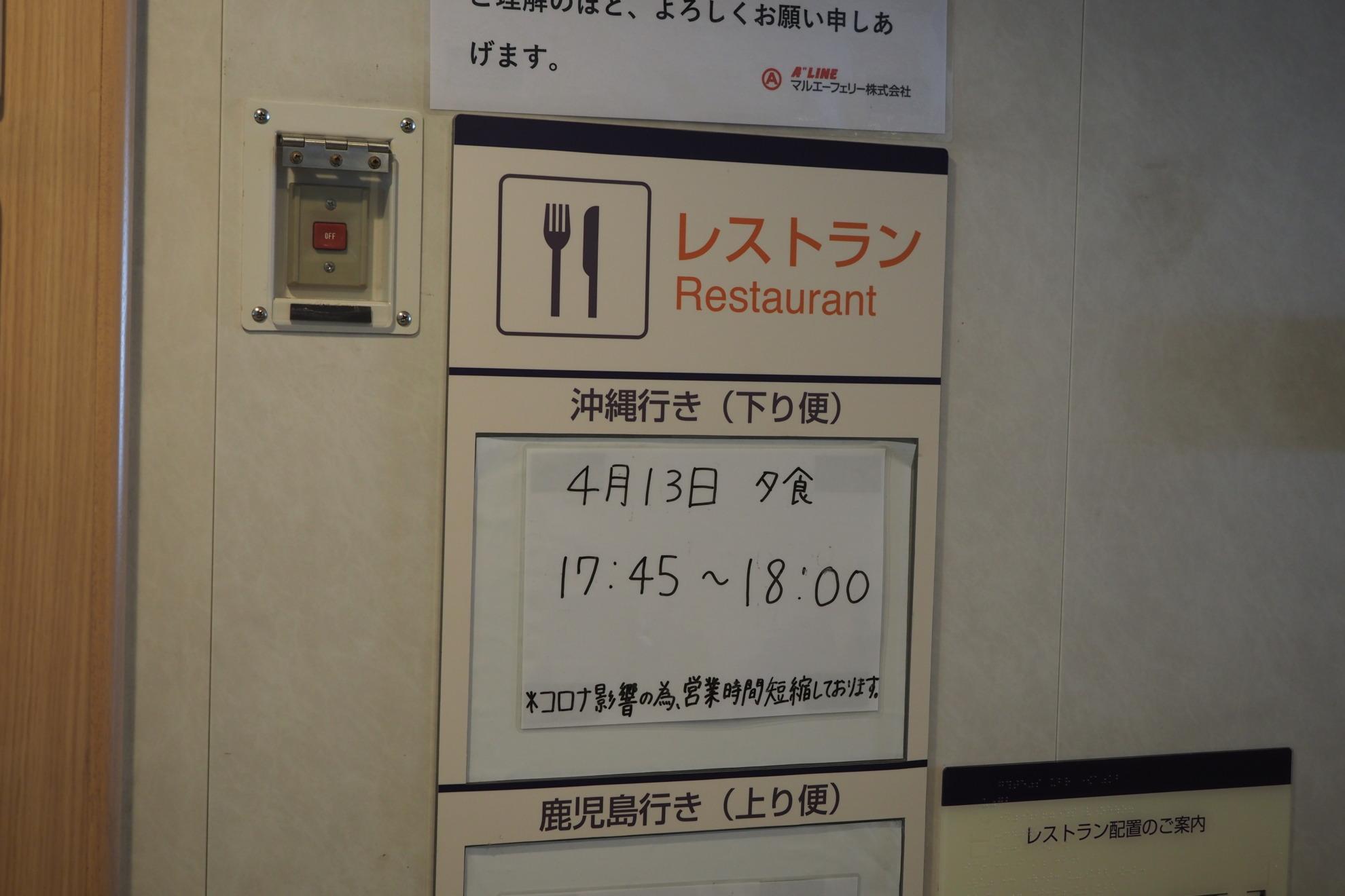究極の時短レストラン